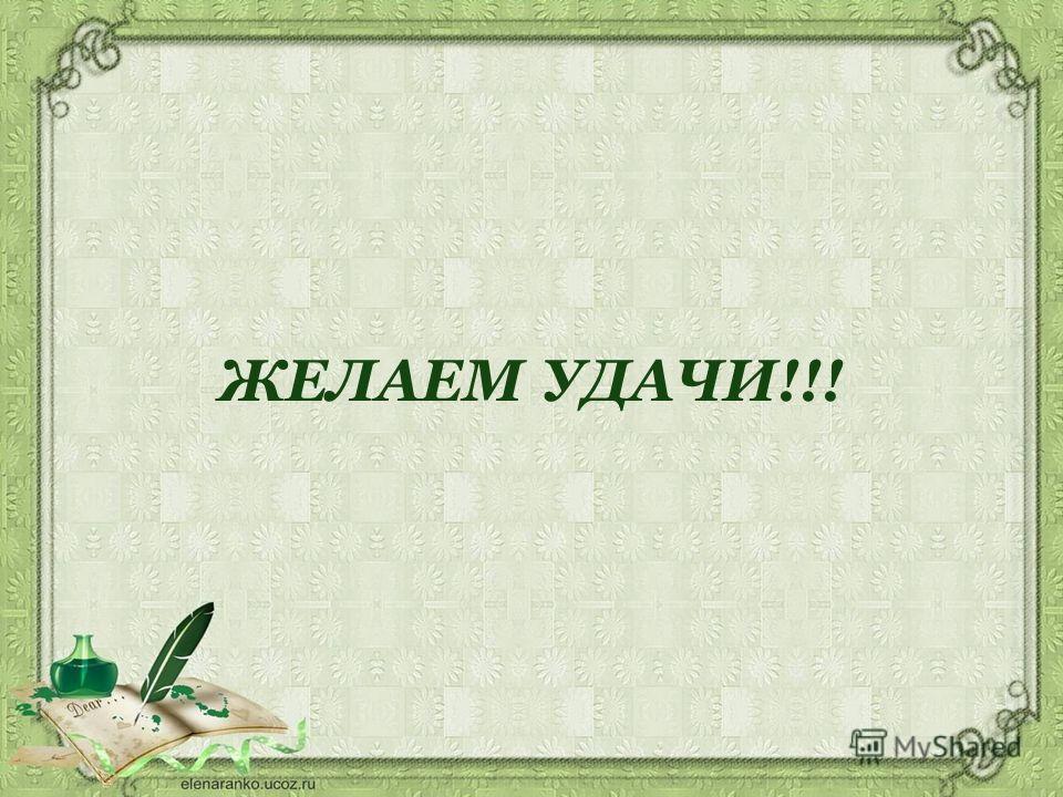 ЖЕЛАЕМ УДАЧИ!!!