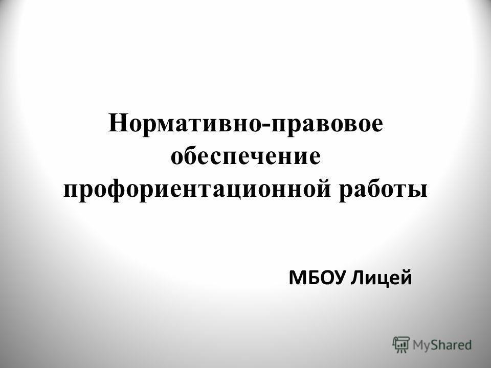 Нормативно-правовое обеспечение профориентационной работы МБОУ Лицей