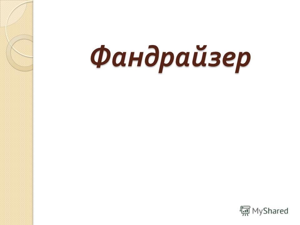 Фандрайзер