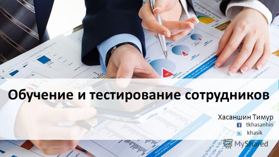 Обучение и тестирование сотрудников Хасаншин Тимур tkhasanhin khasik