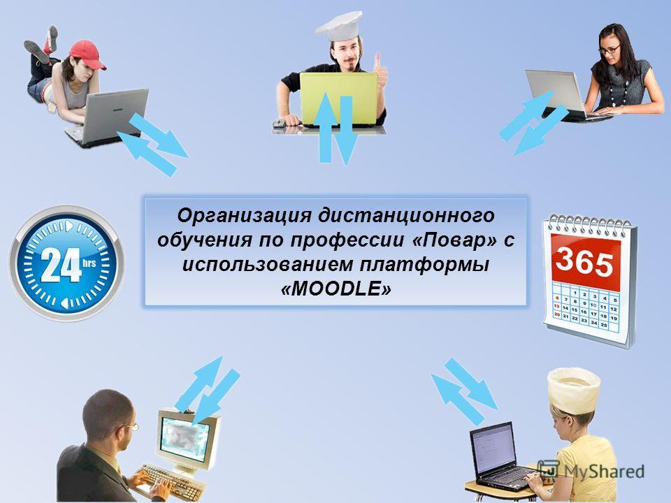 Организация дистанционного обучения по профессии «Повар» с использованием платформы «MOODLE»