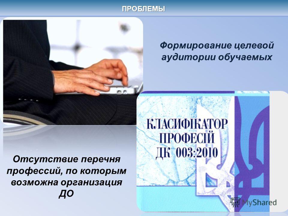 Формирование целевой аудитории обучаемых Отсутствие перечня профессий, по которым возможна организация ДО