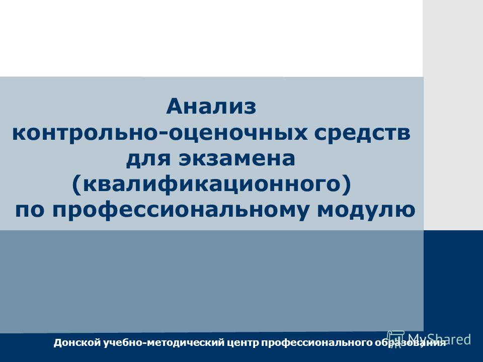 Анализ контрольно-оценочных средств для экзамена (квалификационного) по профессиональному модулю Донской учебно-методический центр профессионального образования