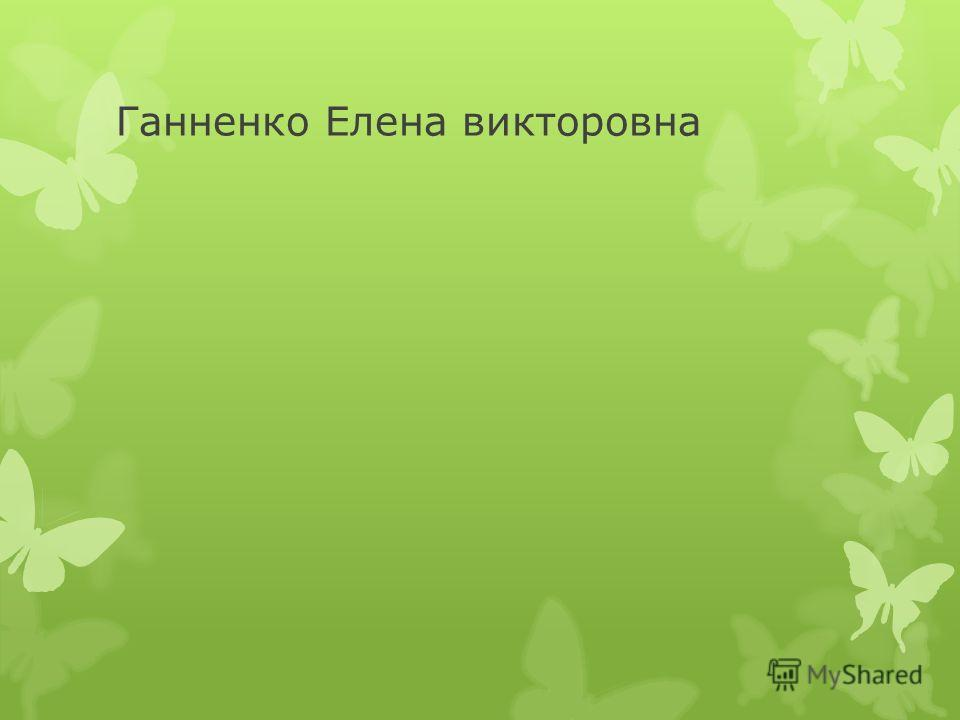 Ганненко Елена викторовна