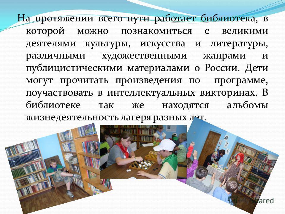 На протяжении всего пути работает библиотека, в которой можно познакомиться с великими деятелями культуры, искусства и литературы, различными художественными жанрами и публицистическими материалами о России. Дети могут прочитать произведения по прогр