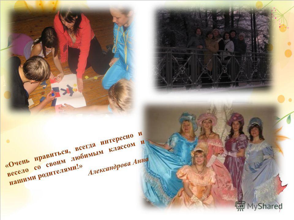 «Очень нравиться, всегда интересно и весело со своим любимым классом и нашими родителями!» Александрова Анна