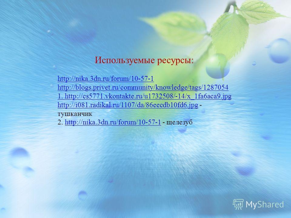 Используемые ресурсы: http://nika.3dn.ru/forum/10-57-1 http://blogs.privet.ru/community/knowledge/tags/1287054 1. http://cs5771.vkontakte.ru/u1732508/-14/x_1fa6aca9. jpg http://i081.radikal.ru/1107/da/86eecdb10fd6.jpghttp://i081.radikal.ru/1107/da/86