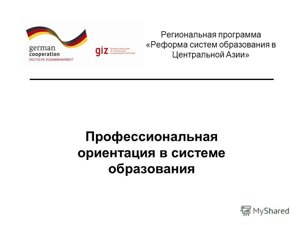 Региональная программа «Реформа систем образования в Центральной Азии» Профессиональная ориентация в системе образования
