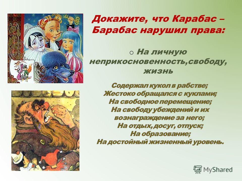 Докажите, что Карабас – Барабас нарушил права: o На личную неприкосновенность,свободу, жизнь