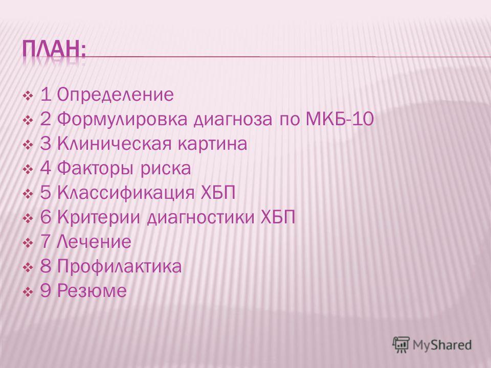 1 Определение 2 Формулировка диагноза по МКБ-10 3 Клиническая картина 4 Факторы риска 5 Классификация ХБП 6 Критерии диагностики ХБП 7 Лечение 8 Профилактика 9 Резюме