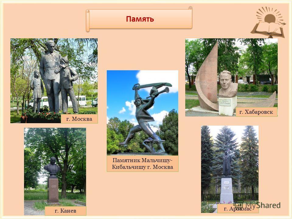 Память г. Москва г. Хабаровск г. Канев г. Арзамас Памятник Мальчишу- Кибальчишу г. Москва