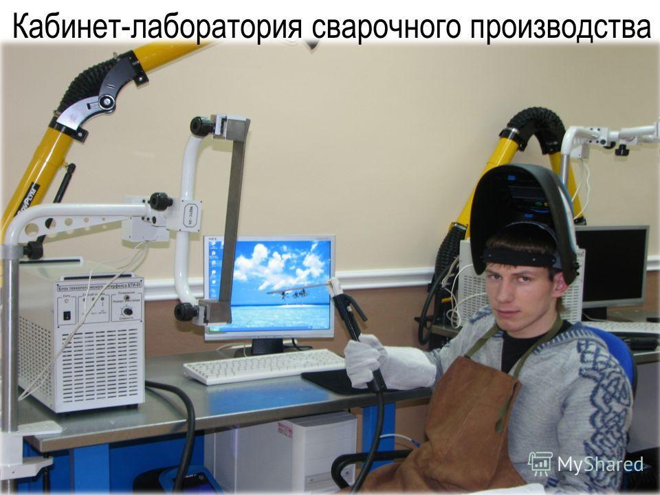 Кабинет-лаборатория сварочного производства