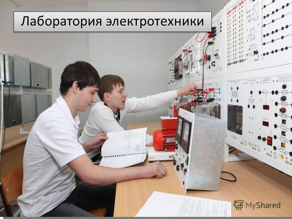 Лаборатория электротехники