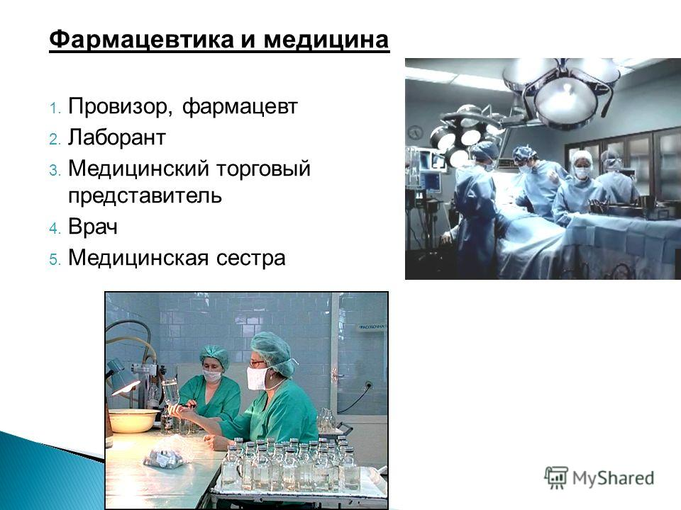 Фармацевтика и медицина 1. Провизор, фармацевт 2. Лаборант 3. Медицинский торговый представитель 4. Врач 5. Медицинская сестра