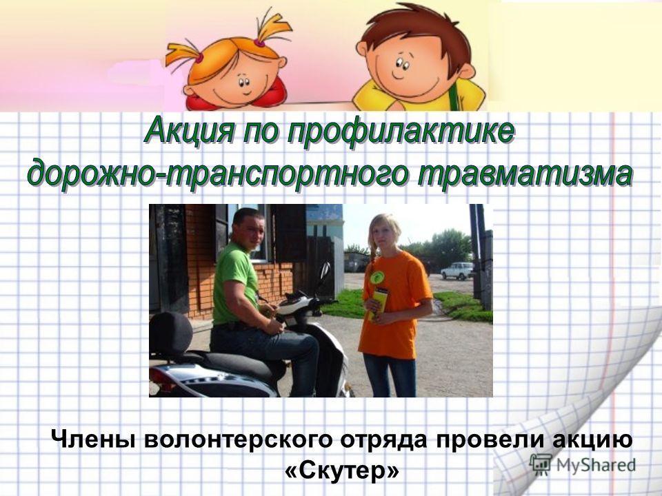 Члены волонтерского отряда провели акцию «Скутер»