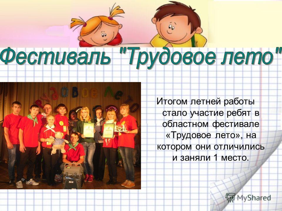 Итогом летней работы стало участие ребят в областном фестивале «Трудовое лето», на котором они отличились и заняли 1 место.
