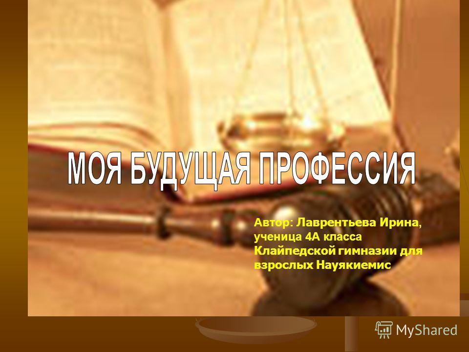 Автор: Лаврентьева Ирина, ученица 4A классa Клайпедской гимназии для взрослых Науякиемис