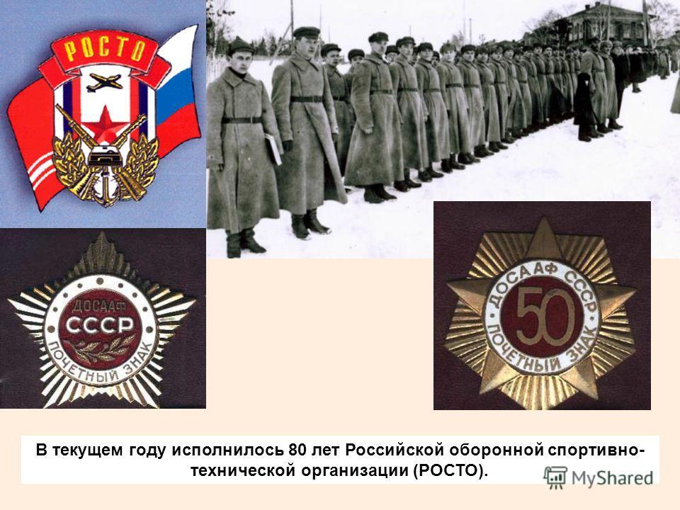 В текущем году исполнилось 80 лет Российской оборонной спортивно- технической организации (РОСТО).