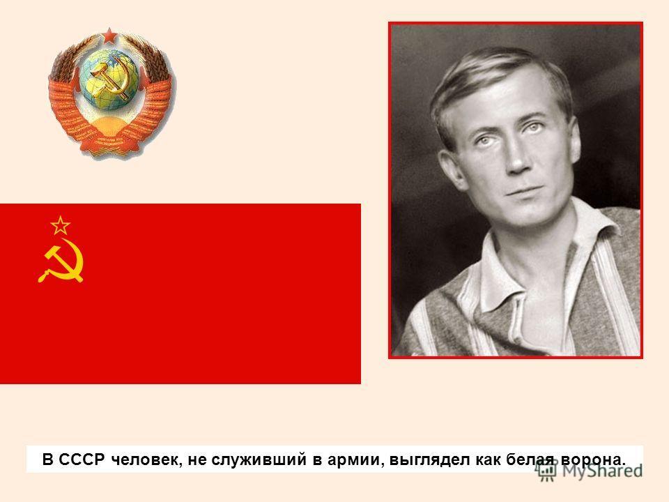 В СССР человек, не служивший в армии, выглядел как белая ворона.