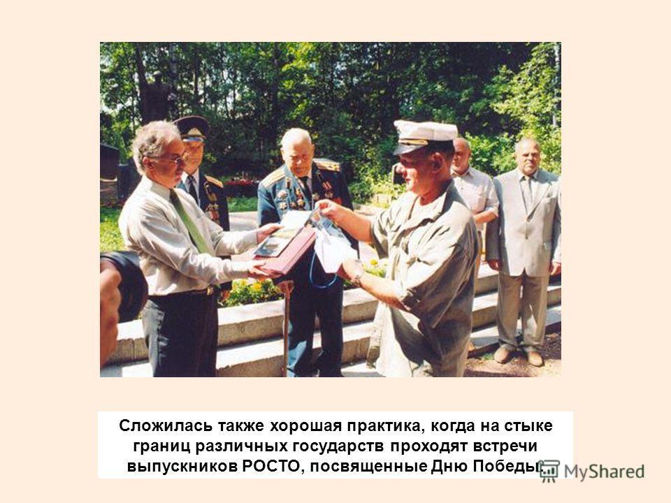 Сложилась также хорошая практика, когда на стыке границ различных государств проходят встречи выпускников РОСТО, посвященные Дню Победы.