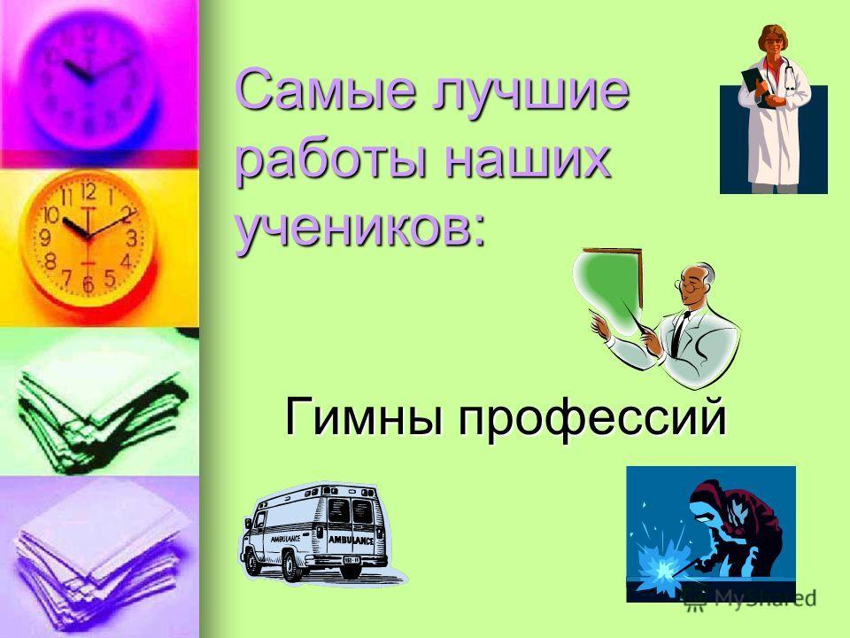 Советы, выбирающим профессию: Нужно, чтобы профессия всегда была востребована! Нужно, чтобы профессия всегда была востребована! Должно быть соответствие профессии с способностями человека! Должно быть соответствие профессии с способностями человека!