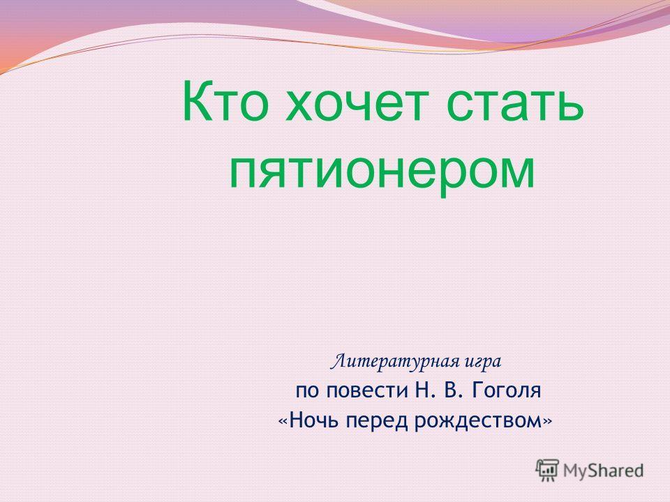 Кто хочет стать пятионером Литературная игра по повести Н. В. Гоголя «Ночь перед рождеством»