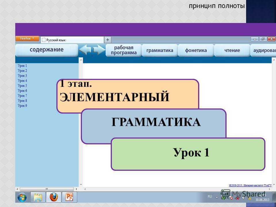 1 этап. ЭЛЕМЕНТАРНЫЙ Урок 1 ГРАММАТИКА принцип полноты