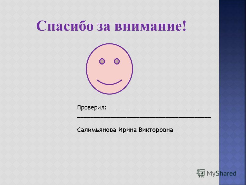 Спасибо за внимание! Проверил:________________________________ _________________________________________ Салимьянова Ирина Викторовна