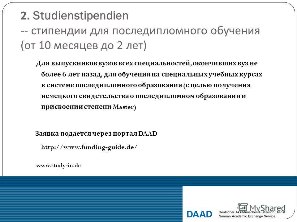 2. Studienstipendien -- стипендии для последипломного обучения ( от 10 месяцев до 2 лет ) Для выпускников вузов всех специальностей, окончивших вуз не более 6 лет назад, для обучения на специальных учебных курсах в системе последипломного образования