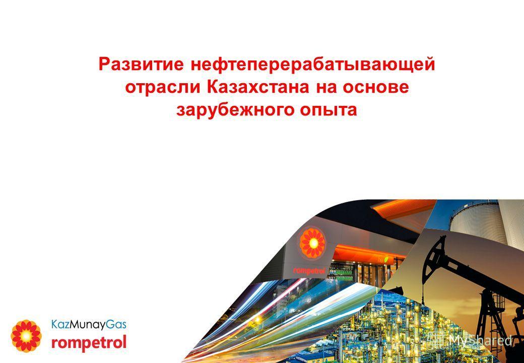Развитие нефтеперерабатывающей отрасли Казахстана на основе зарубежного опыта