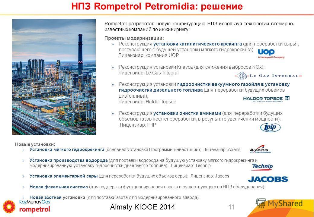 НПЗ Rompetrol Petromidia: решение 11 Rompetrol разработал новую конфигурацию НПЗ используя технологии всемирно- известных компаний по инжинирингу: Проекты модернизации: » Реконструкция установки каталитического крекинга (для переработки сырья, поступ