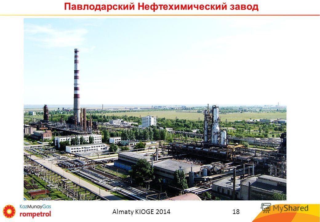 Павлодарский Нефтехимический завод Almaty KIOGE 201418