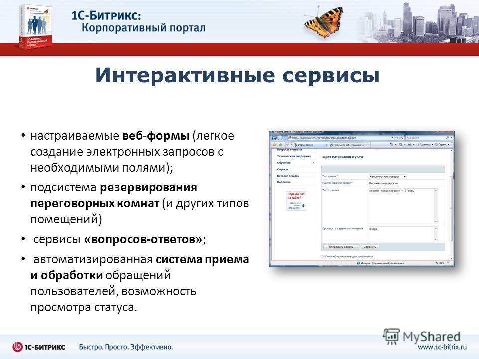 Интерактивные сервисы настраиваемые веб-формы (легкое создание электронных запросов с необходимыми полями); подсистема резервирования переговорных комнат (и других типов помещений) сервисы «вопросов-ответов»; автоматизированная система приема и обраб
