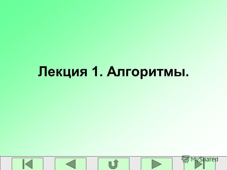 Лекция 1. Алгоритмы.