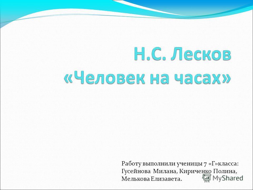Работу выполнили ученицы 7 «Г»класса: Гусейнова Милана, Кириченко Полина, Мелькова Елизавета.