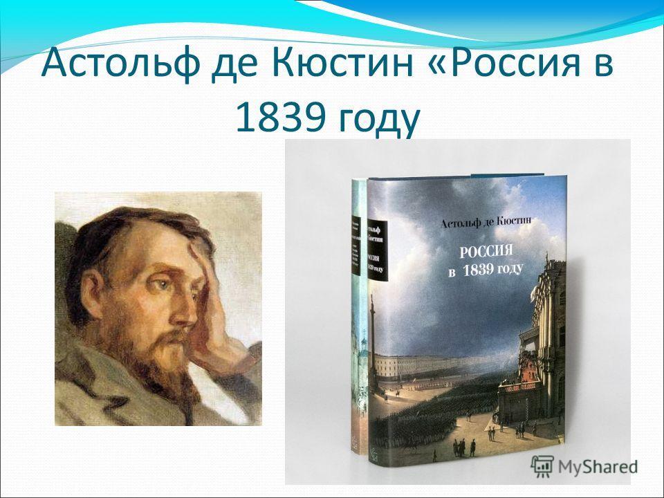 Астольф де Кюстин «Россия в 1839 году