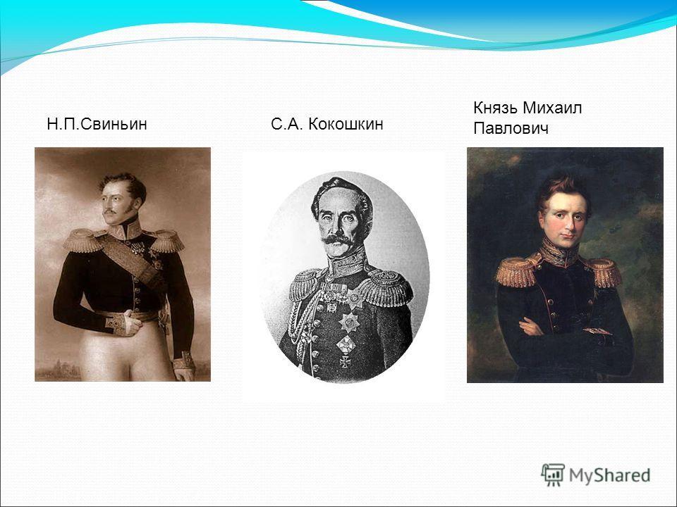 Н.П.СвиньинС.А. Кокошкин Князь Михаил Павлович