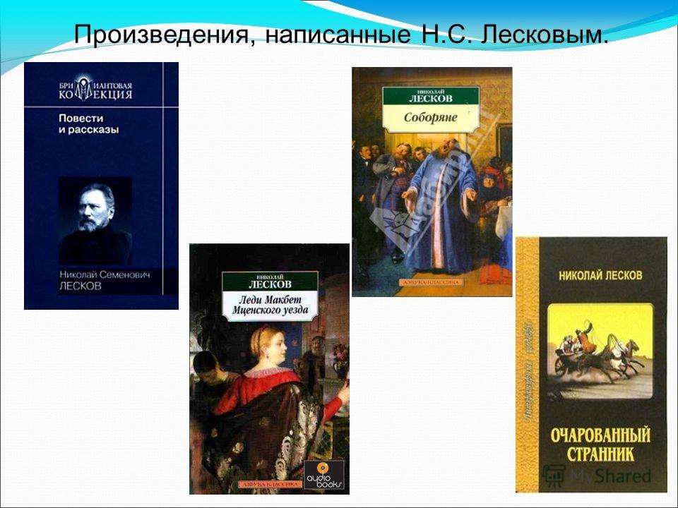 Произведения, написанные Н.С. Лесковым.