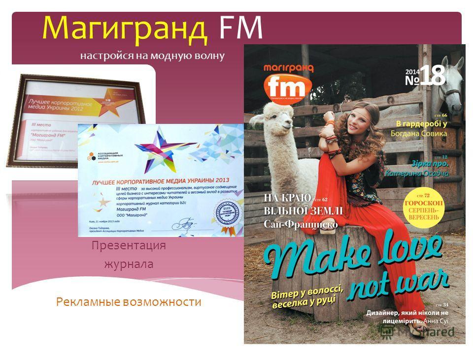 Магигранд FM настройся на модную волну Презентация журнала Рекламные возможности