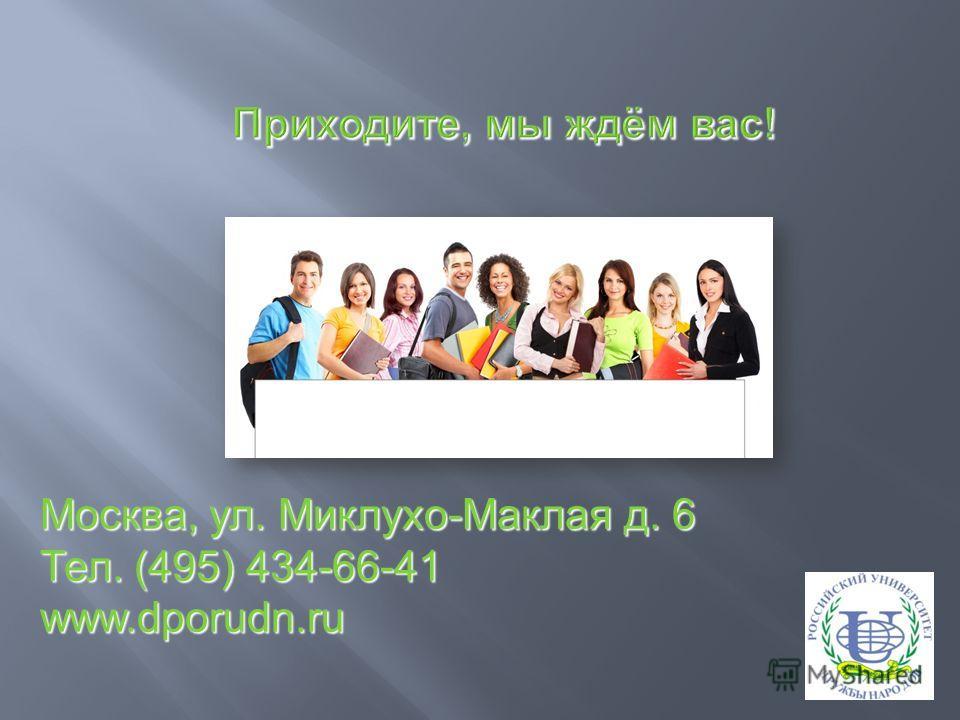 Москва, ул. Миклухо-Маклая д. 6 Тел. (495) 434-66-41 www.dporudn.ru