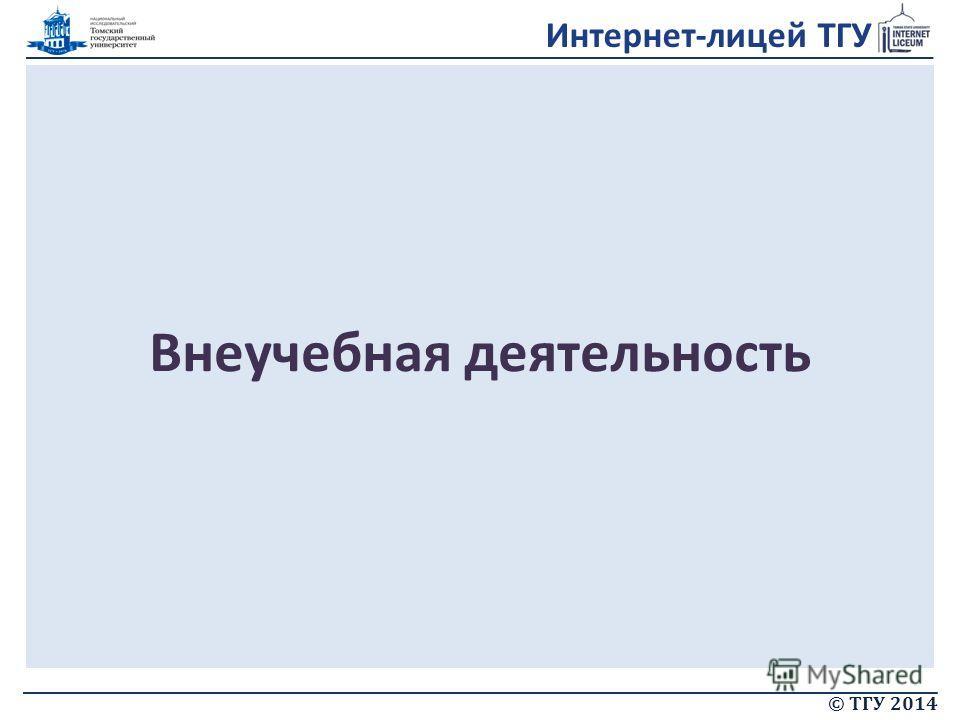 Интернет-лицей ТГУ © ТГУ 2014 Внеучебная деятельность