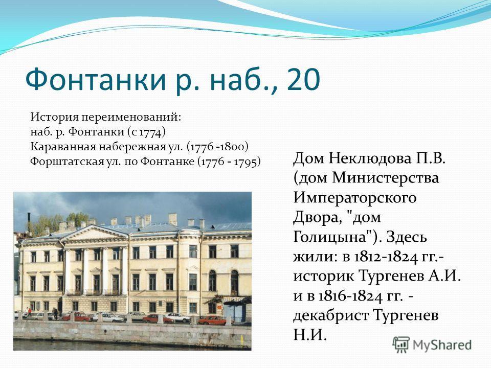 Фонтанки р. наб., 20 Дом Неклюдова П.В. (дом Министерства Императорского Двора,