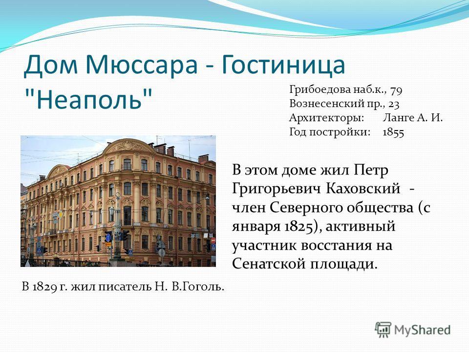 Дом Мюссара - Гостиница