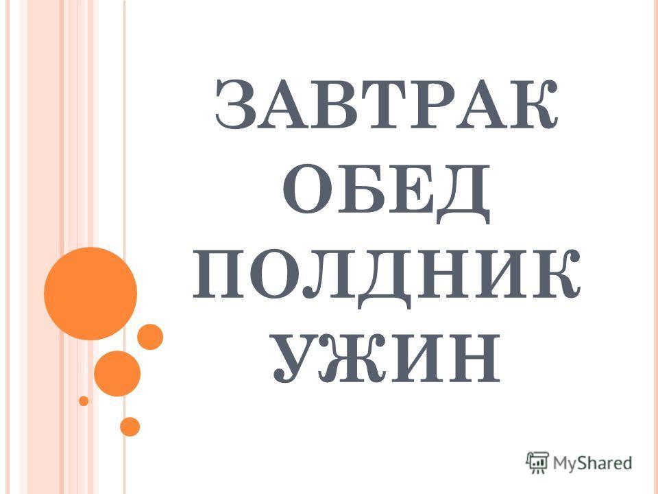 УЖИН УТРО ПОЛДНИК ДЕНЬ ЗАВТРАК ВЕЧЕР ОБЕД