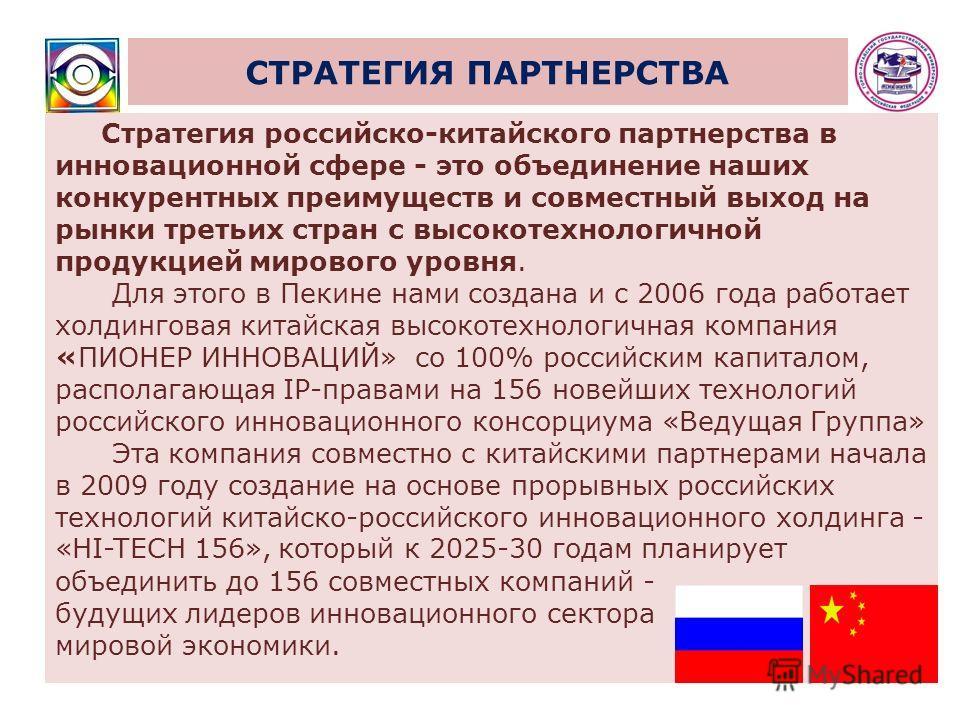 СТРАТЕГИЯ ПАРТНЕРСТВА Стратегия российско-китайского партнерства в инновационной сфере - это объединение наших конкурентных преимуществ и совместный выход на рынки третьих стран с высокотехнологичной продукцией мирового уровня. Для этого в Пекине нам