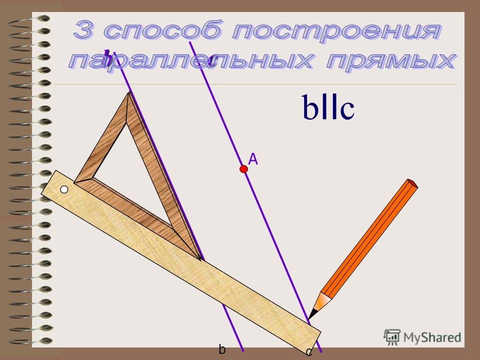 b c А b c