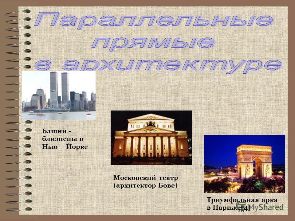 Башни - близнецы в Нью – Йорке Московский театр (архитектор Бове) Триумфальная арка в Париже[4]