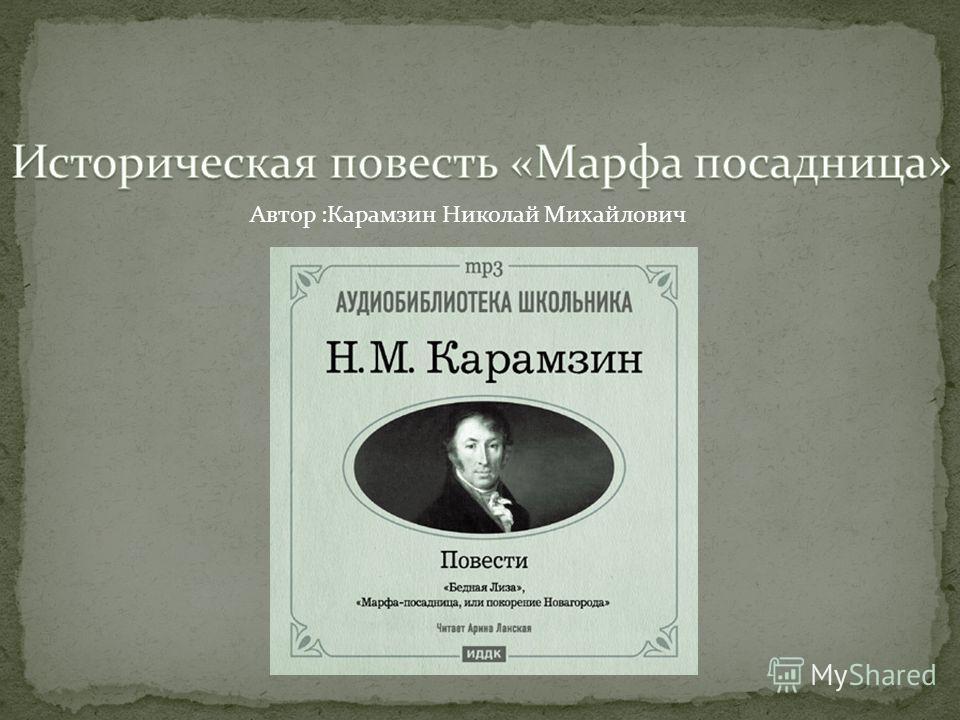Автор :Карамзин Николай Михайлович