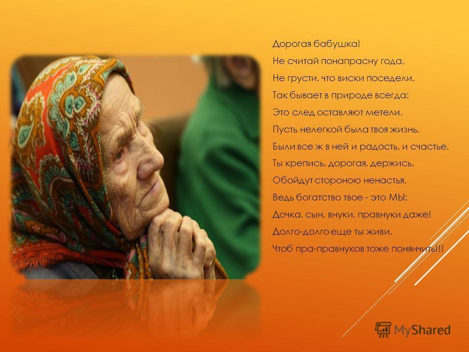 Поздравление старенькой бабушке