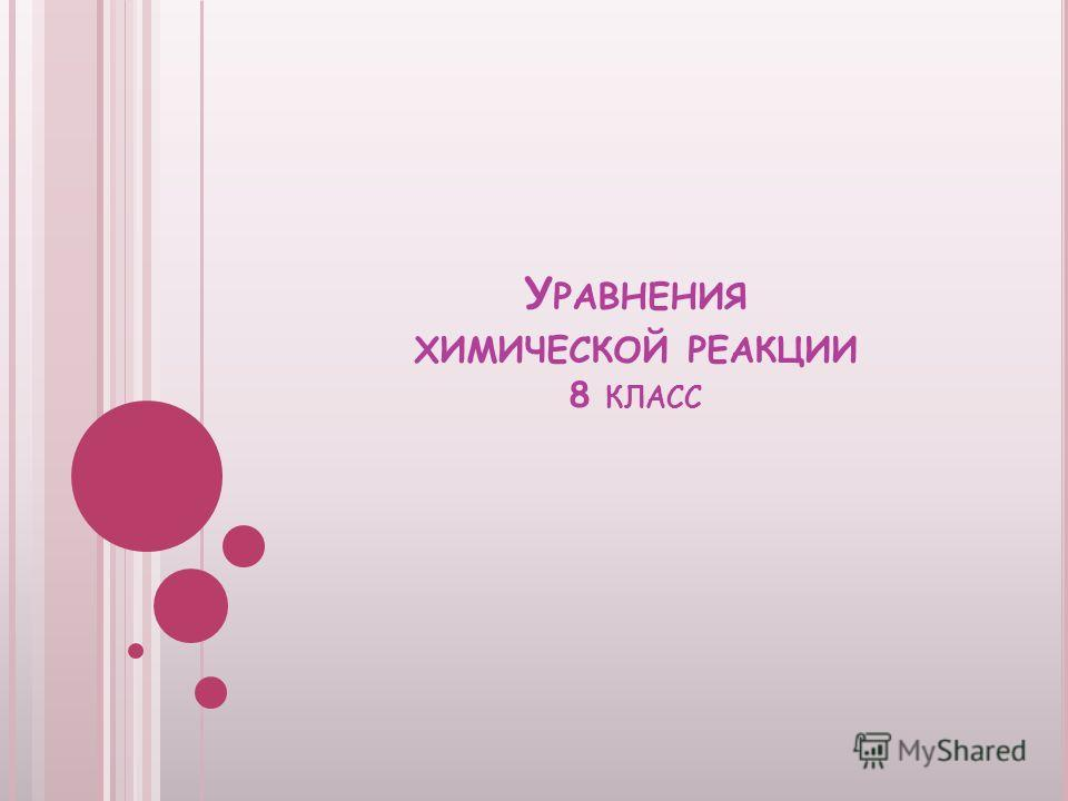 У РАВНЕНИЯ ХИМИЧЕСКОЙ РЕАКЦИИ 8 КЛАСС
